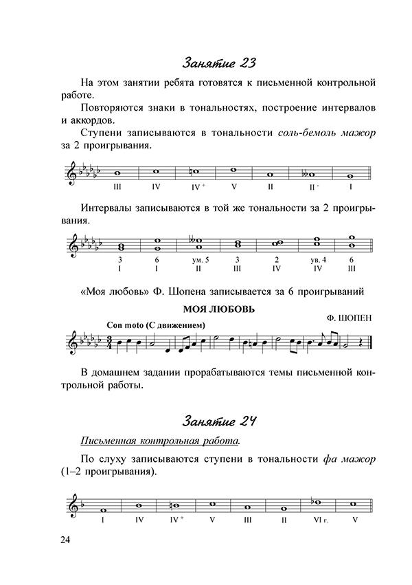 Сольфеджио класс Учиться музыке легко Комплект педагога  Письменная контрольная работа Занятие 25 Устная контрольная работа Занятие 26 Модуляции Переход и отклонение Модуляция в параллельную тональность