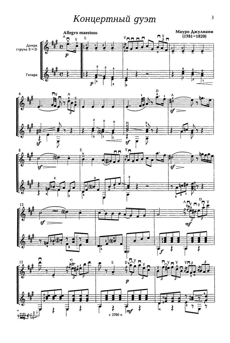 musikskore ноты для дуэта домра скрипка и гитара