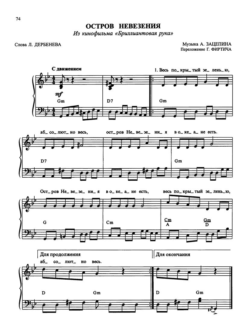 Золотая свадьба - Кукушечка и Р. Паулс . 4