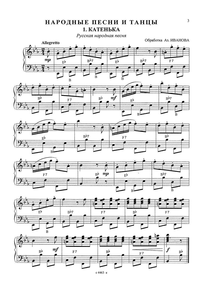 скачать ноты песен для женского хора и фортепиано