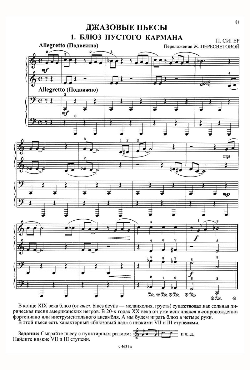 это джазовые лады для фортепиано стирке используйте