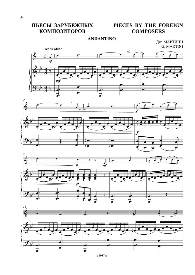 Дога Мой Ласковый И Нежный Зверь Ноты Для Фортепиано Скачать