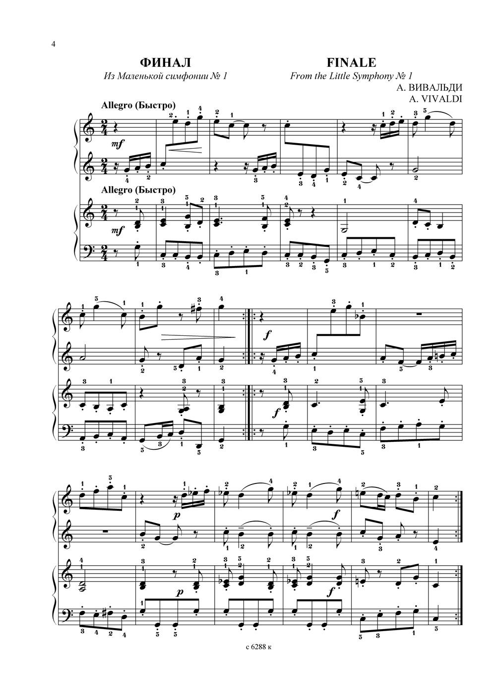 Симфония сердца ноты