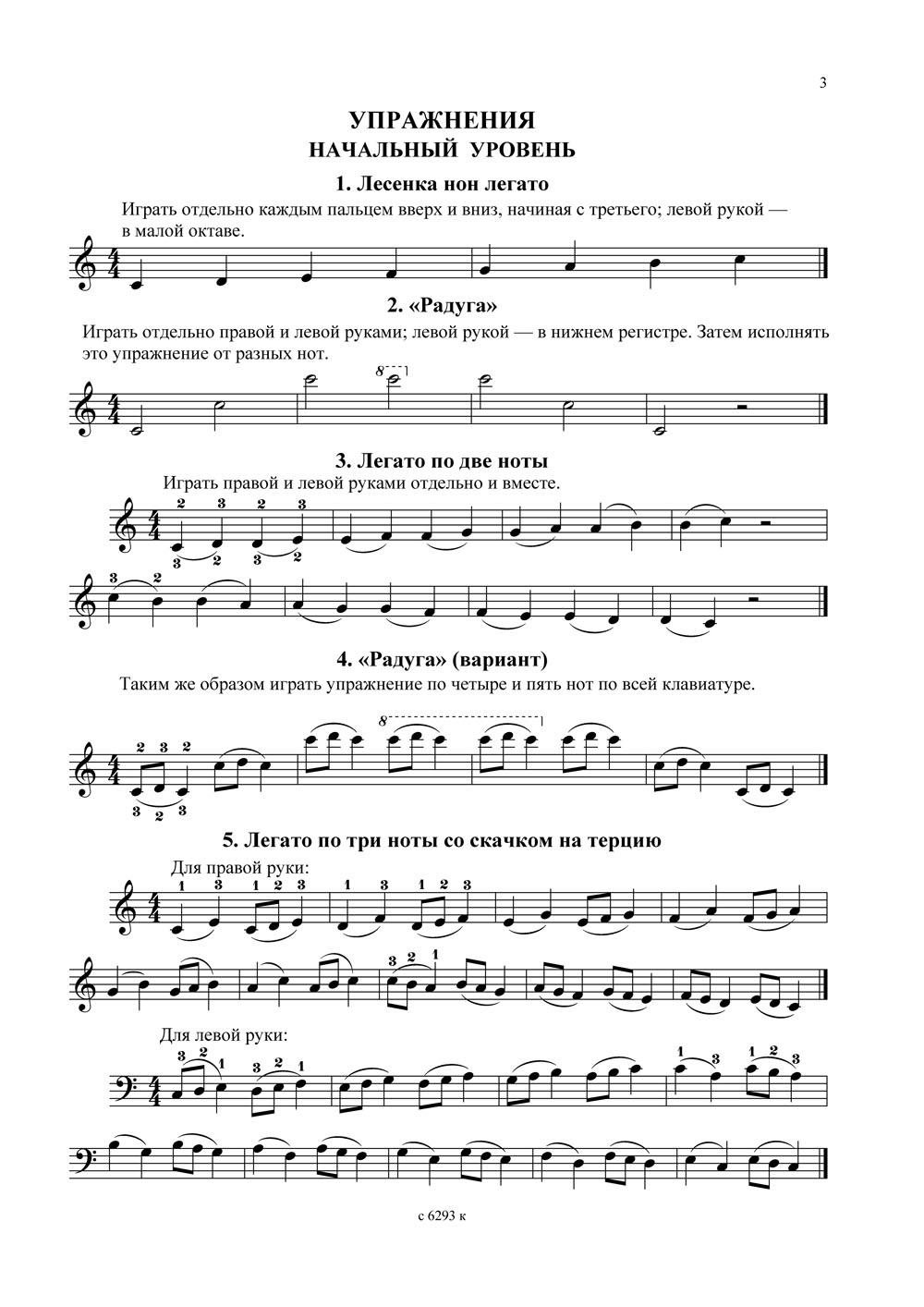 Детскую песню катюша
