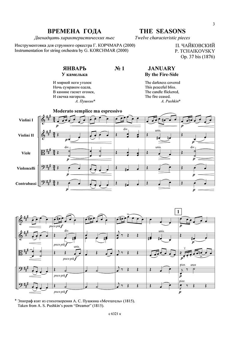 Tchaikovsky the seasons op 37 may may night