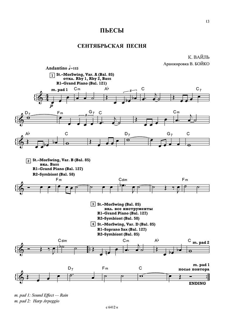 ya-ebalsya-lish-odnazhdi-akkordi