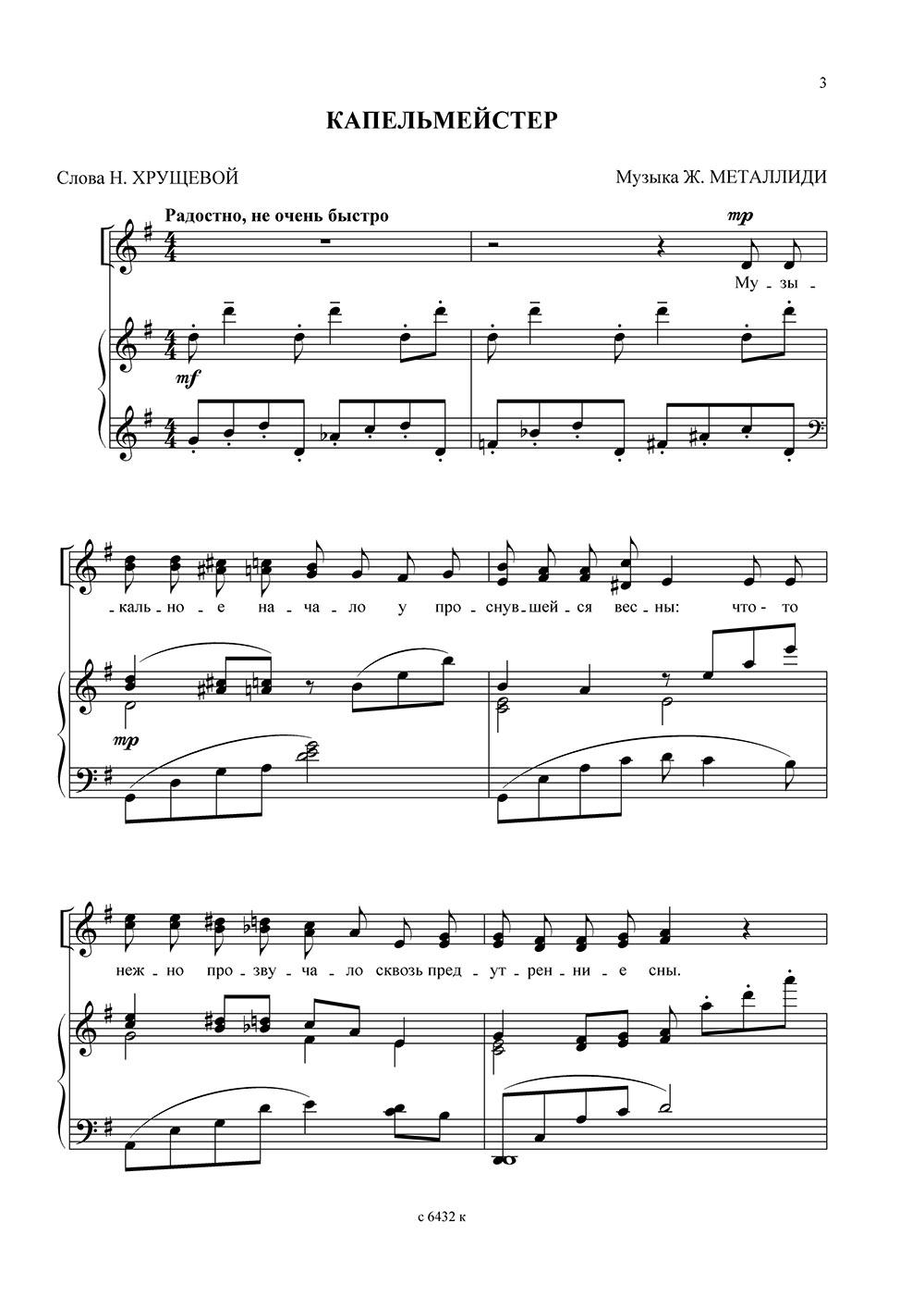 ноты песни зимняя сказка для фортепиано
