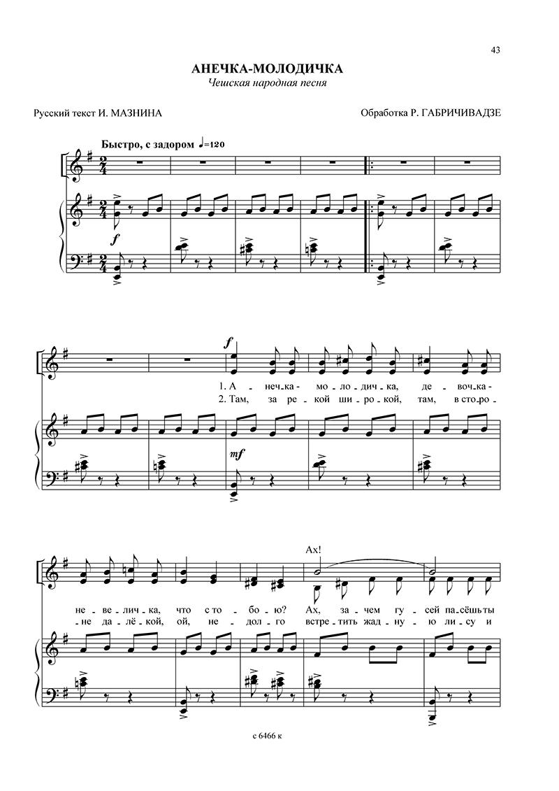 кукушка русская народная песня текст песни