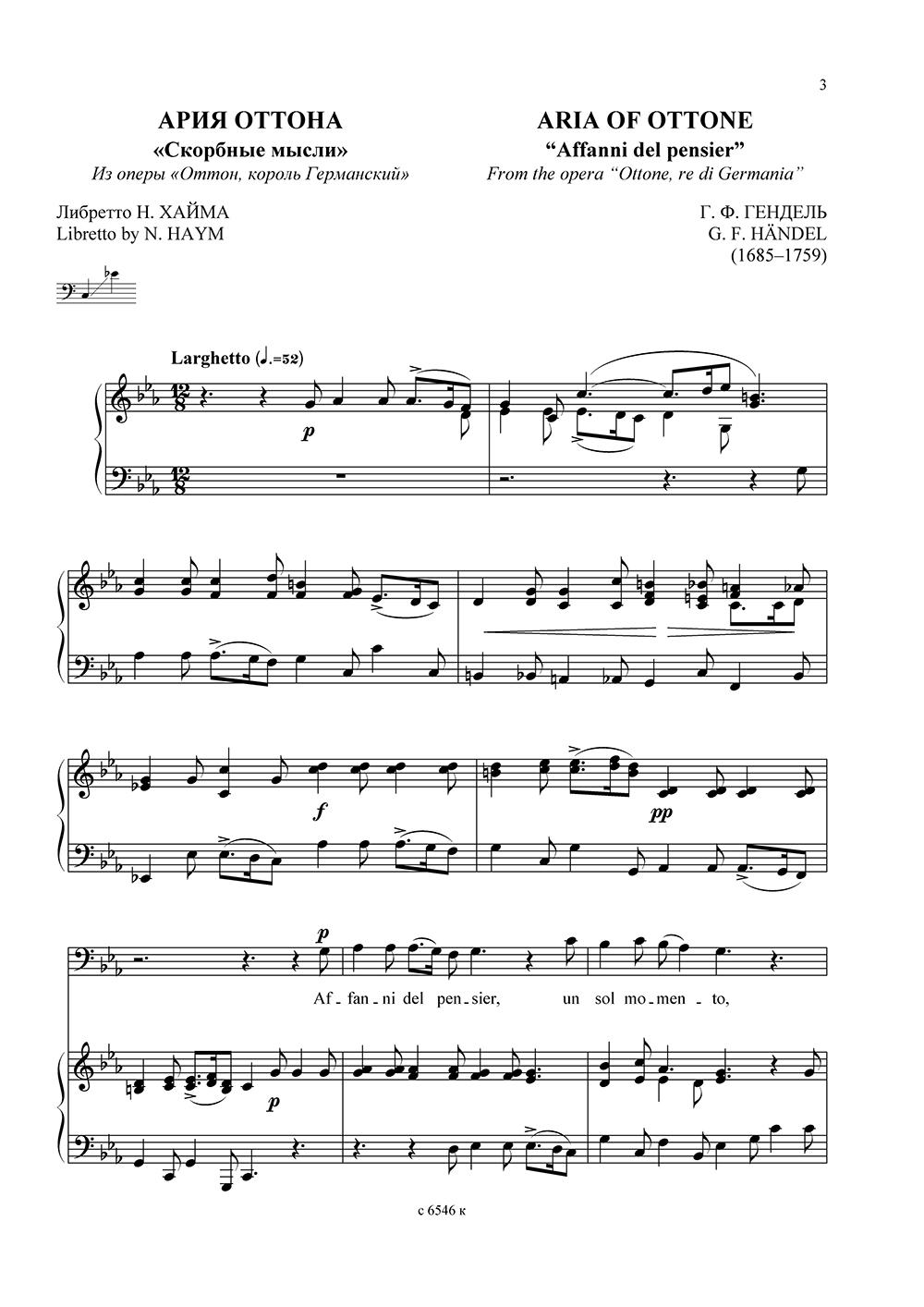 Ноты для фортепиано 45 класс дмш2 ноты для детей