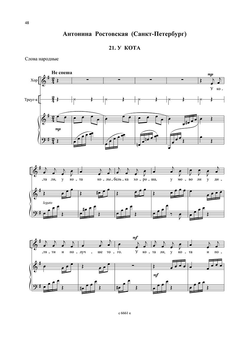 петь приятно и удобно ноты слова и музыка т абелян