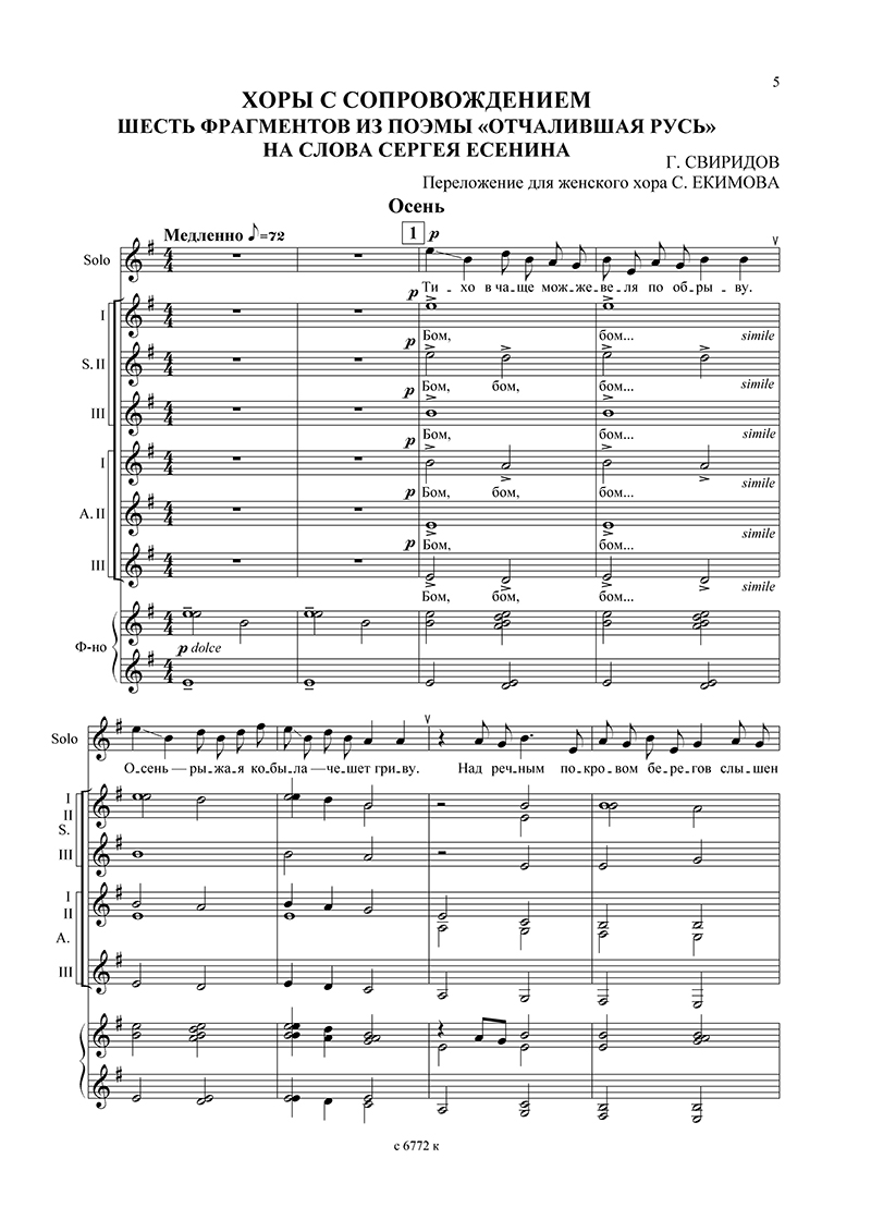 Детская Хоровая Музыка Ноты