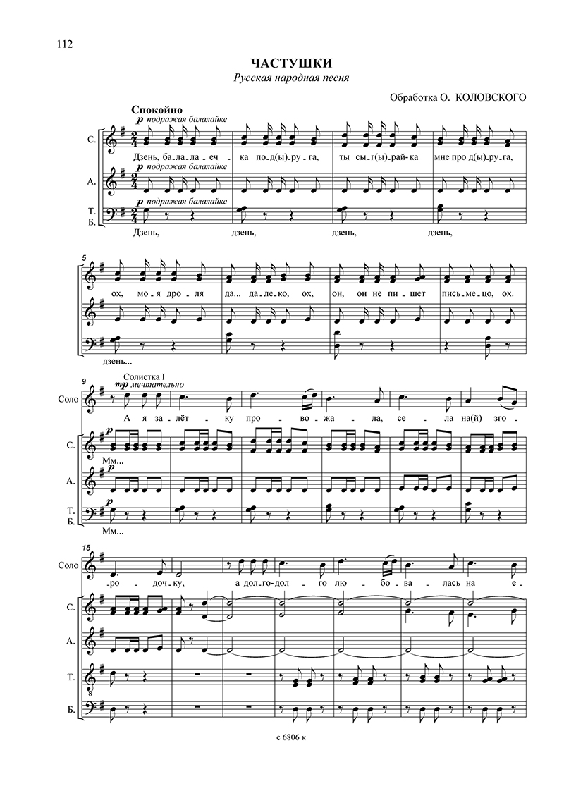 Ноты для музыкальных занятий во 2-ой младшей группе