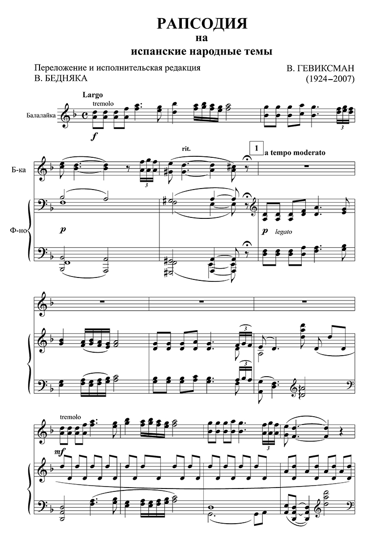 крейслер прелюдия и аллегро ноты