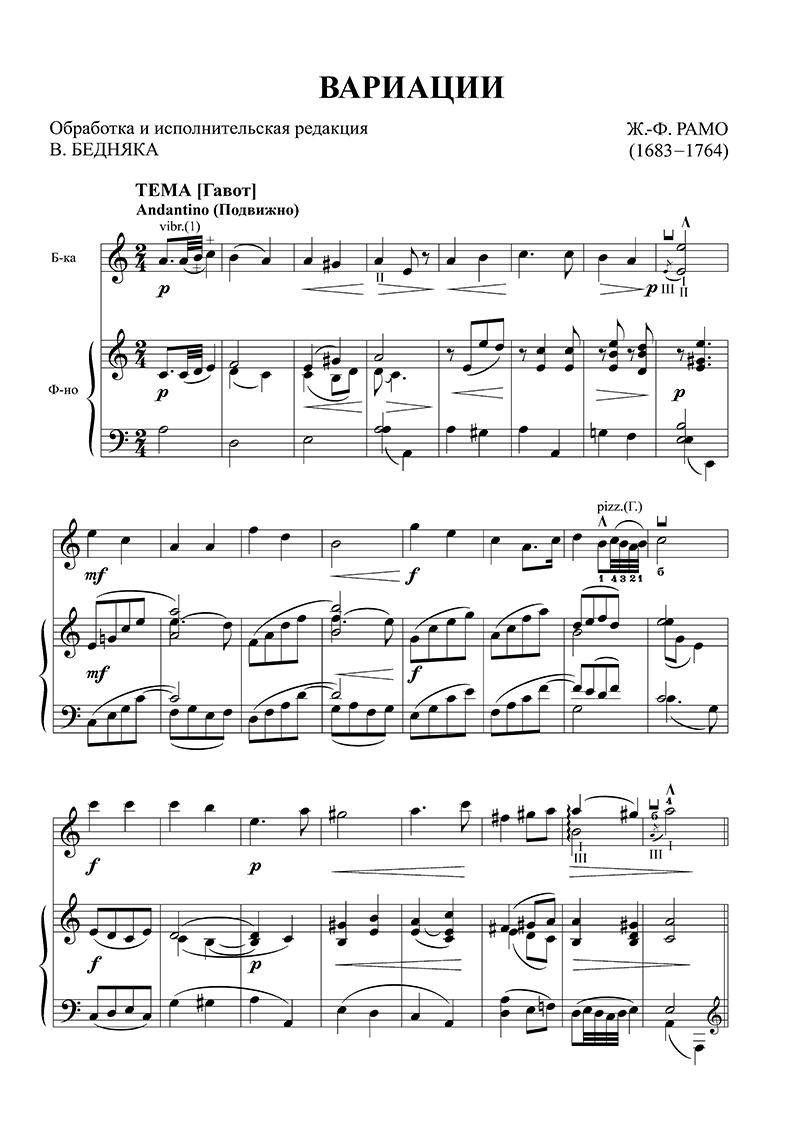 прелюдия и аллегро в стиле пуньяни ноты клавир