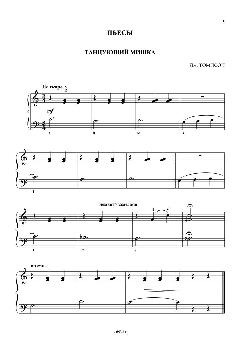 Хрестоматия для фортепиано 3 класс скачать бесплатно