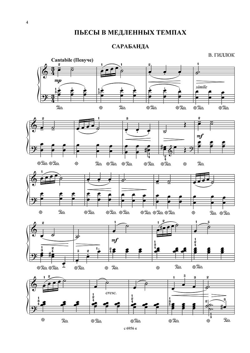 геталова в музыку с радостью учебник