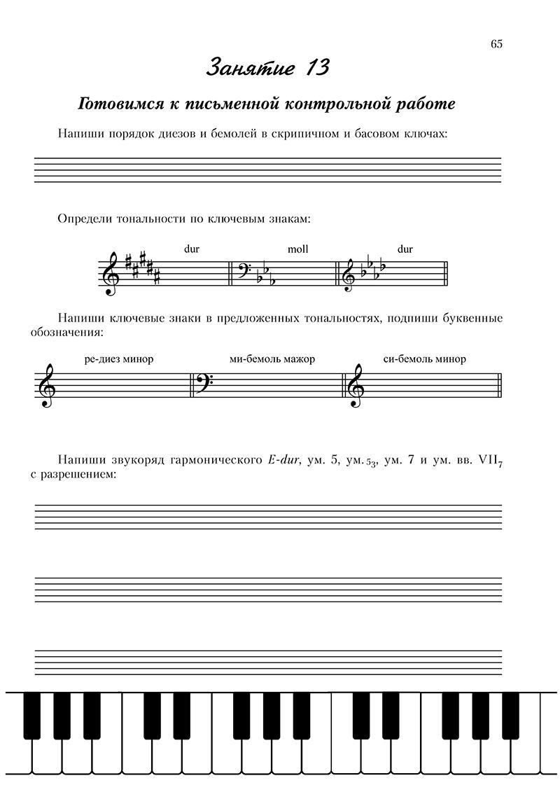 Сольфеджио класс Учиться музыке легко Комплект ученика  Устная контрольная работа Занятие 16 Залигованные ноты Занятие 17 Тональность соль бемоль мажор Занятие 18 Ладовая альтерация в мажоре Занятие 19