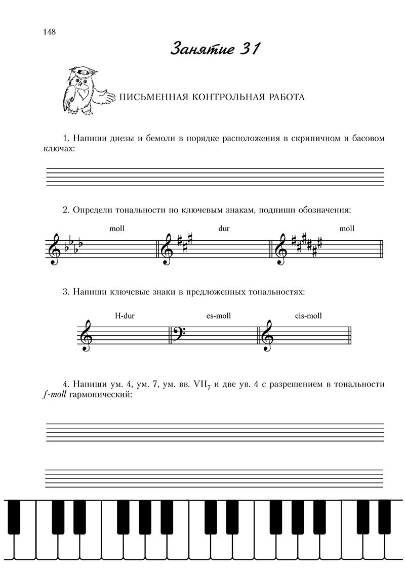 Сольфеджио класс Учиться музыке легко Комплект ученика  Устная контрольная работа Занятие 33 Исполнение русских песен и романсов