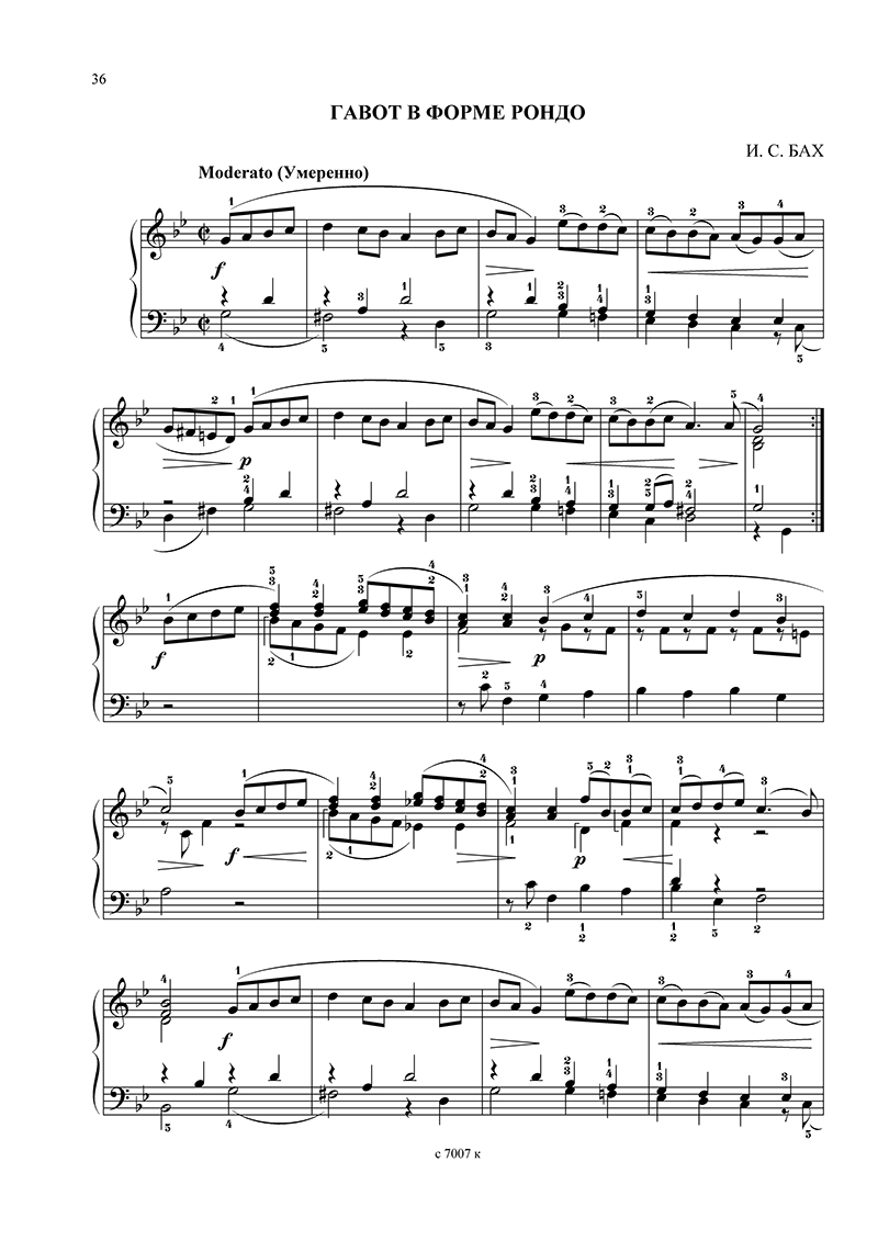 корелли старинные сонаты ноты
