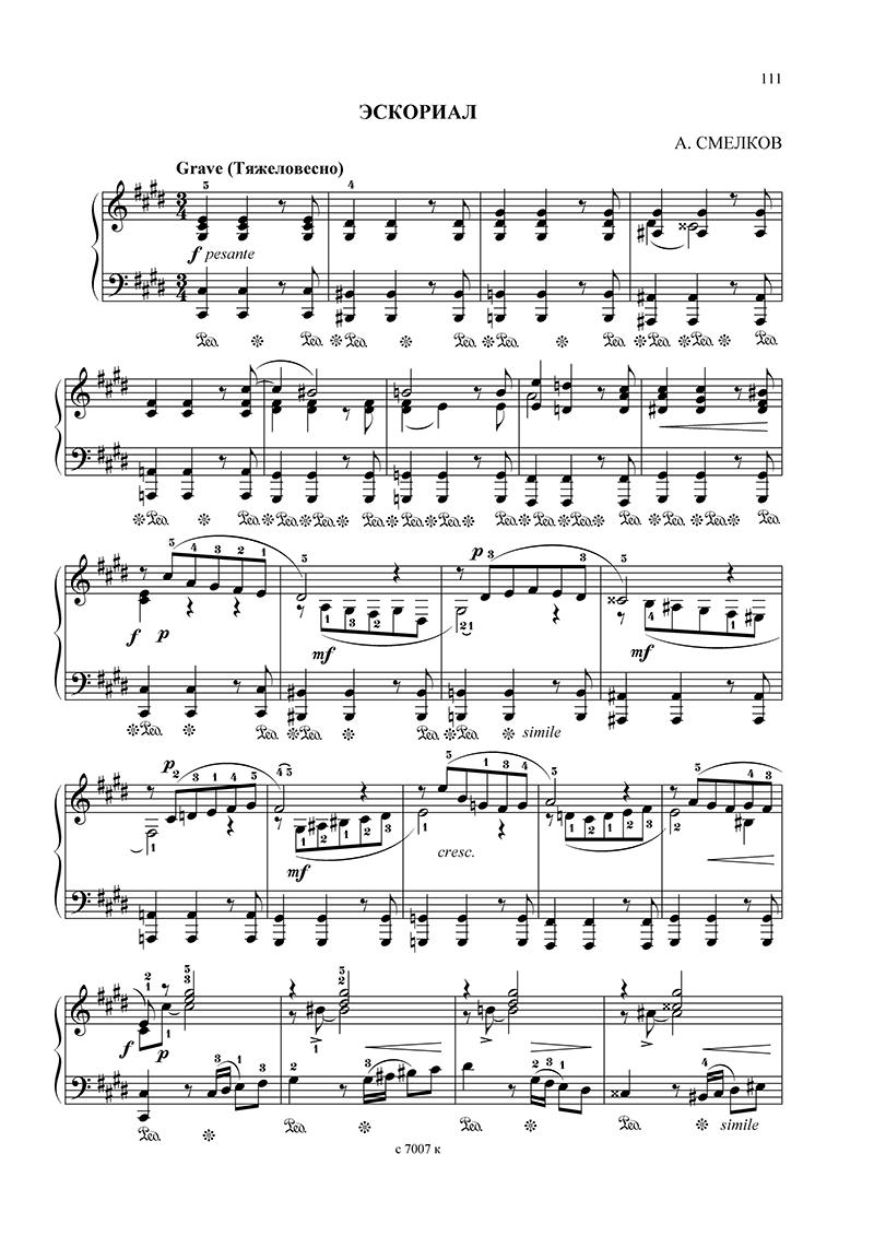 Гендель тема с вариациями для трубы слушать