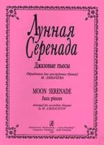...джазовых пьес, написанные в основном в 20-30-е годы ХХ века.