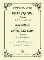 сочинение о калининградской области драматическом театре 3 классов