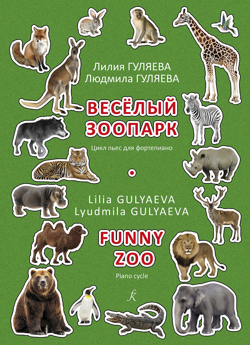 Gulyaeva L., Gulyaeva L. Funny Zoo. Piano cycle