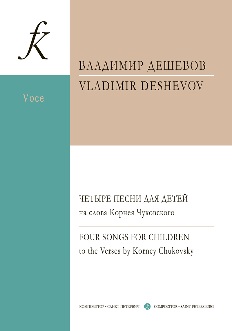 Deshevov V. Deshevov V. 4 songs for children on the texts by Korney Chukovsky