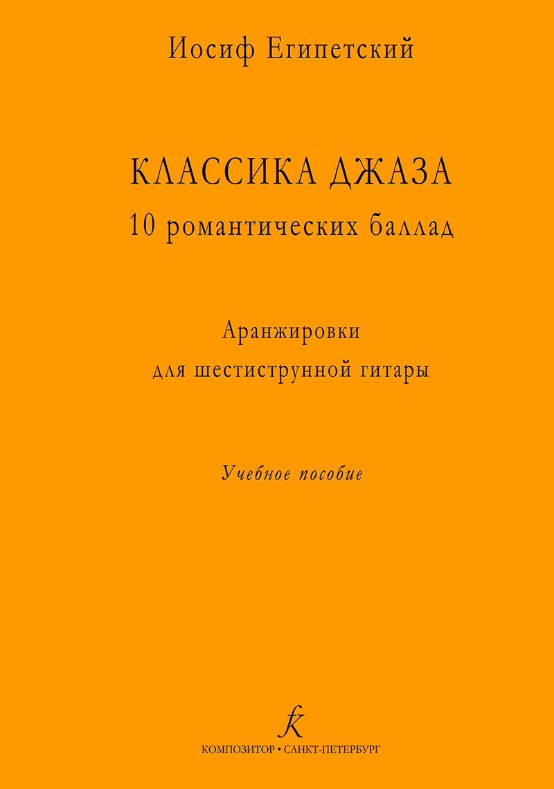 Yegipetsky I. Jazz evergreens. 10 romantic ballads