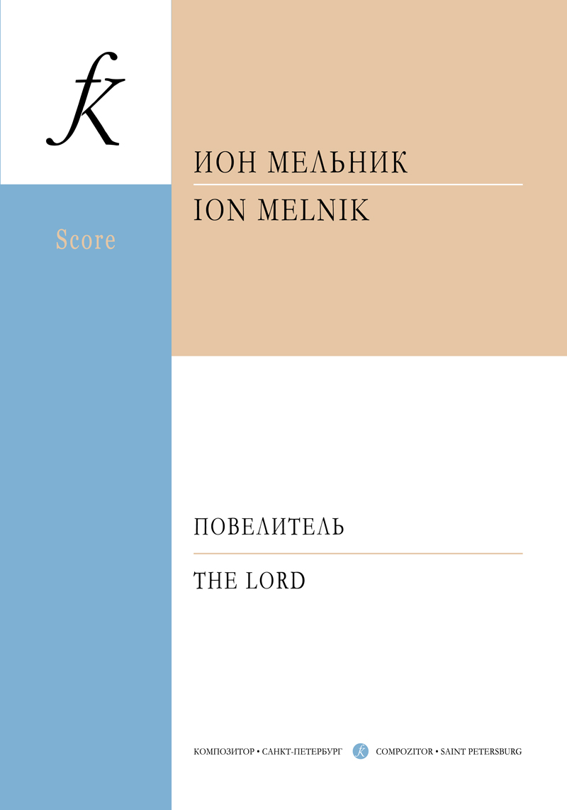 Melnik I. The Lord. Orchestra piece