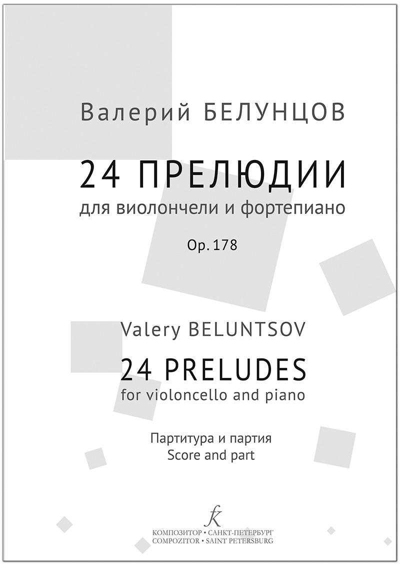 Beluntsov V. 24 Preludes for cello and piano. The set of score, parts +CD