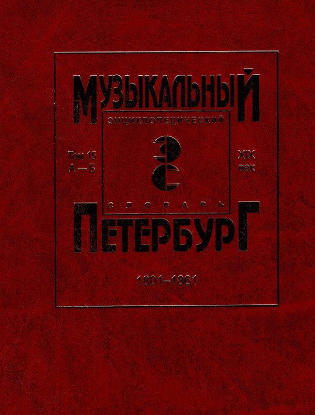Musical Petersburg. Vol. 15. The 19th century. Personalias А — B