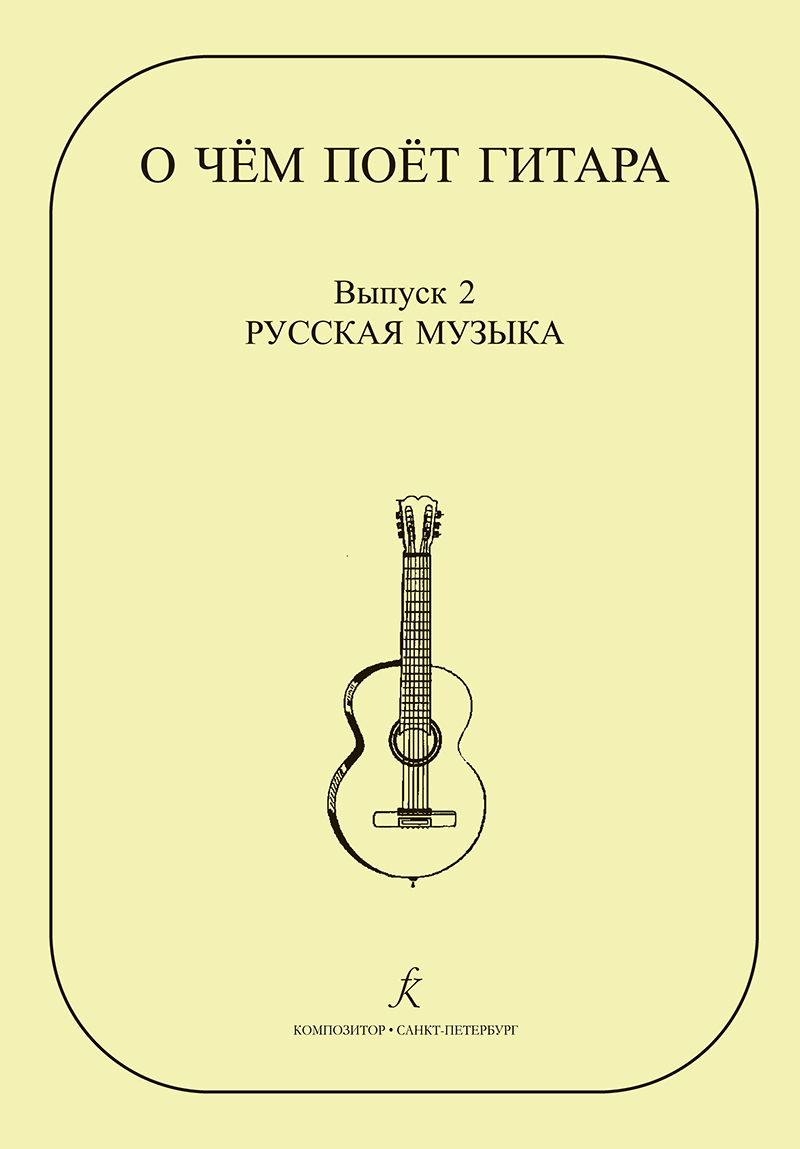 Medvedeva I. Comp. by What Guitar Is Singing About. Vol. 2. Russian music for 6-string guitar