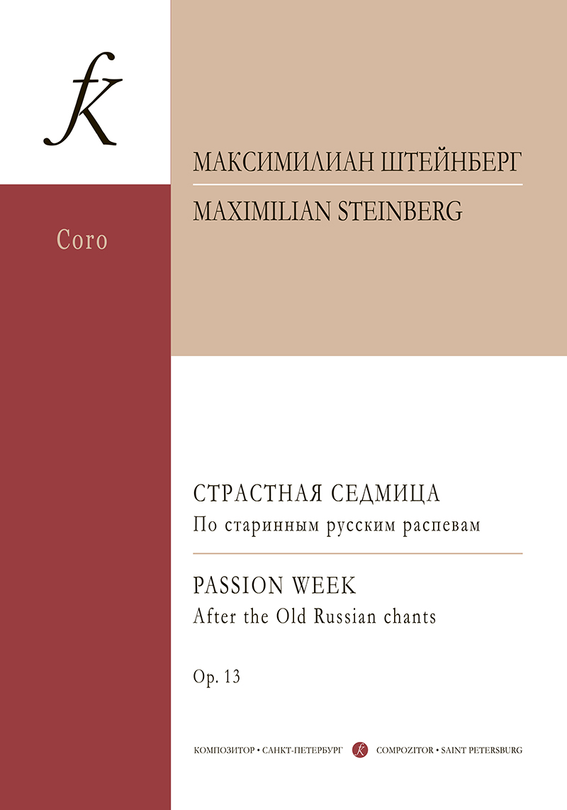Shteinberg M. Holy Week. On ancient Russian chants. For mixed choir a cappella