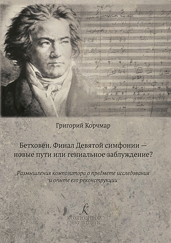 Korchmar G. Beethoven. The Ninth Symphony final movement – revelation or fallacy? Contemplations of the author upon the subject of the research and experience from reconstructing it