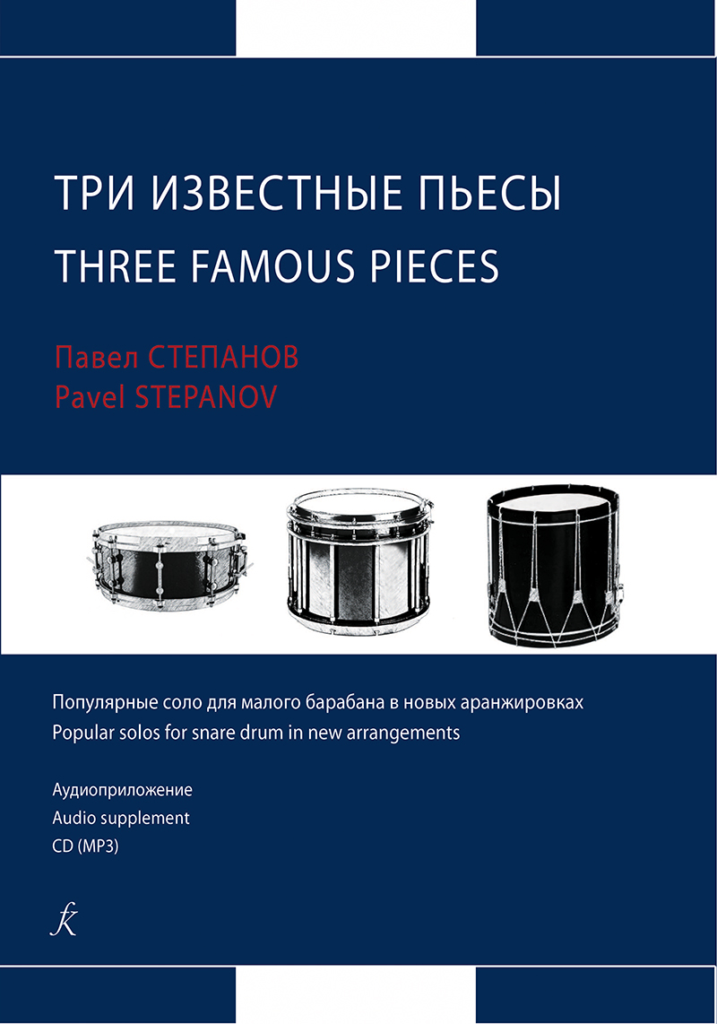 Stepanov P. 3 famous pieces. Popular solos for snare drum in new arrang. (+CD)